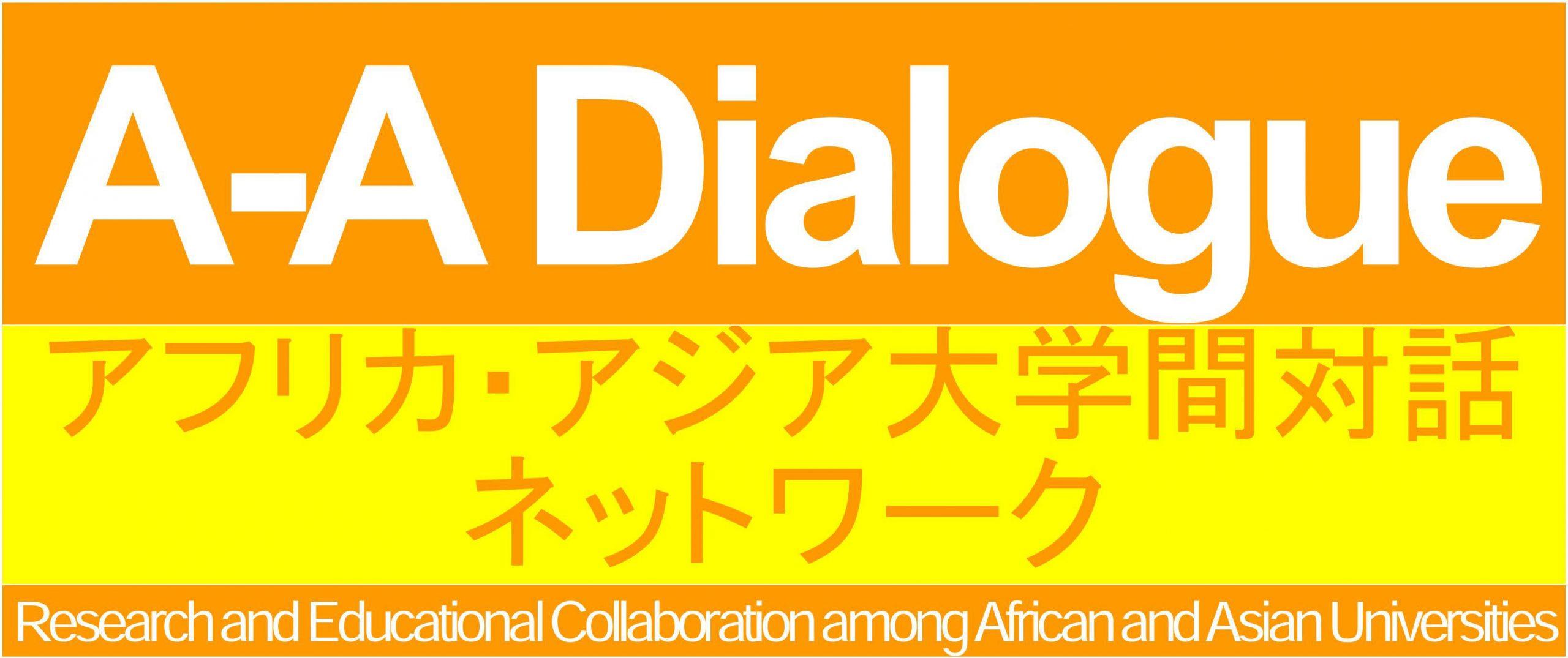 アフリカ・アジア大学間対話ネットワーク